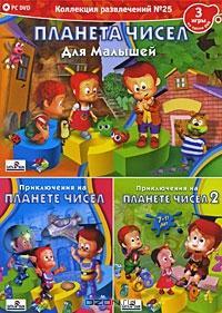 Коллекция развлечений №25: Планета чисел для малышей / Приключения на планете чисел / Приключения на планете чисел 2