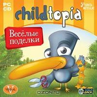 Childtopia: Веселые поделки