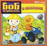 Боб-строитель в зоопарке
