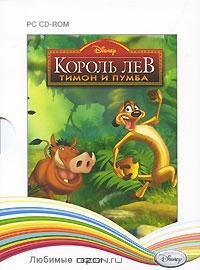 Король лев: Тимон и Пумба (DVD-BOX)