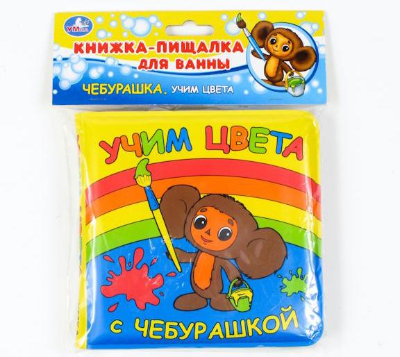 """Книга-пищалка для ванны """"Учим Цвета c Чебурашкой"""" от Умка"""