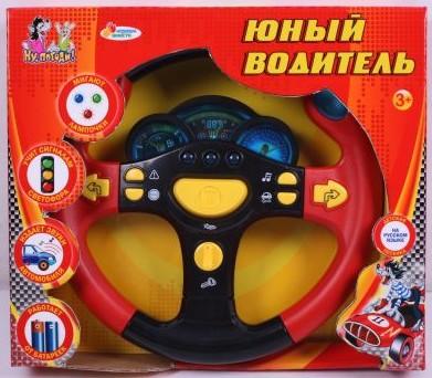 """Руль """"Юный водитель"""" Играем вместе"""