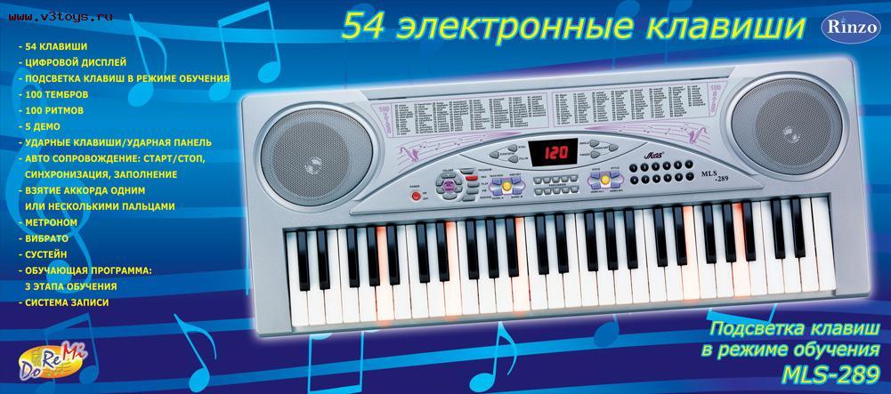 Синтезатор (пианино электронное), 54 клавиши с микрофоном от Rinzo (Ринзо)