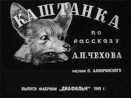 "Диафильм ""Каштанка"" Студия ""Диафильм"""