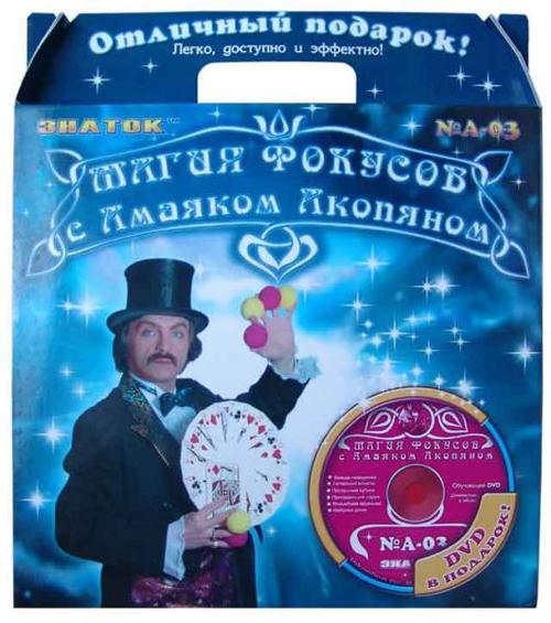 Hабор «Магия фокусов с Амаяком Акопяном» № 3 Знаток