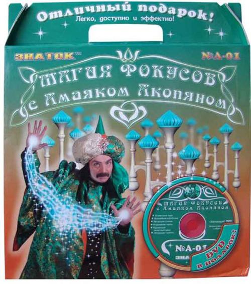 Hабор «Магия фокусов с Амаяком Акопяном» № 1 Знаток