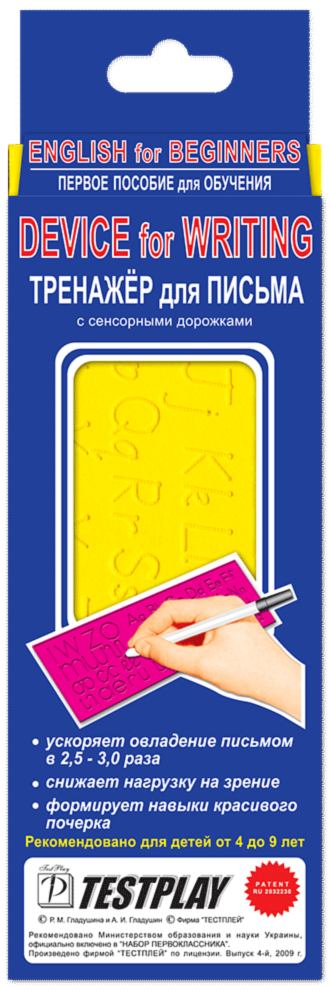 """Пособие для обучения письму """"Device for writing"""" Testplay (Тестплей)"""