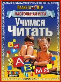"""Настольная игра """"Учимся читать"""". 00038"""