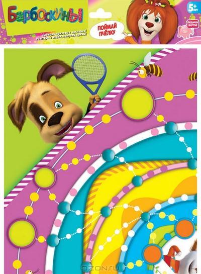 "Игра-ходилка Барбоскины ""Поймай пчелку"""