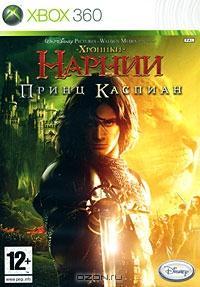 Хроники Нарнии: Принц Каспиан (Xbox 360)