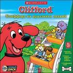 Клиффорд на празднике знаний