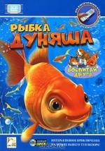 Воспитай друга: Рыбка Дуняша (Интерактивный DVD) (DVD-BOX)