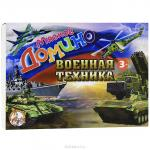 """Мягкое домино """"Военная техника"""""""